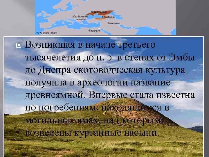 Возникшая в начале третьего тысячелетия до н. э. в степях от Эмбы до