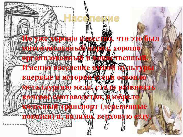 Население Но уже хорошо известно, что это был многочисленный народ, хорошо организованный и воинственный.