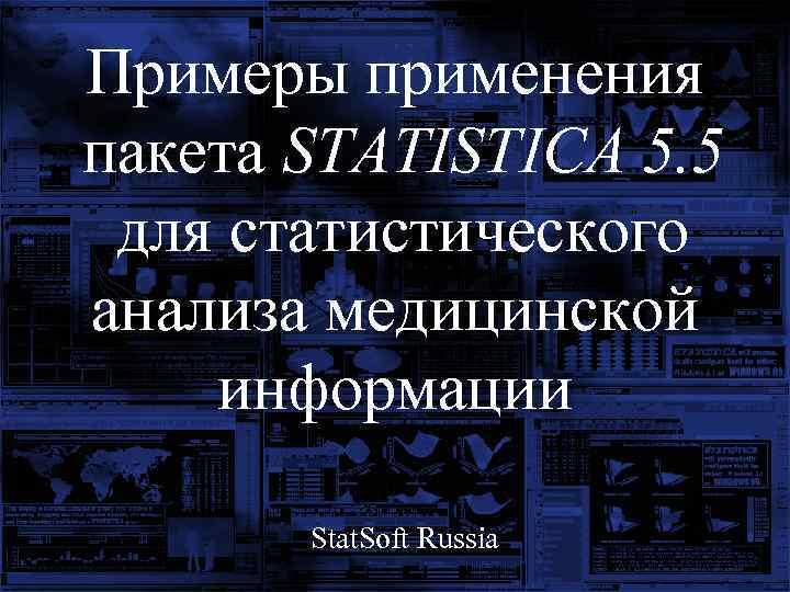 Примеры применения пакета STATISTICA 5. 5 для статистического анализа медицинской информации Stat. Soft Russia