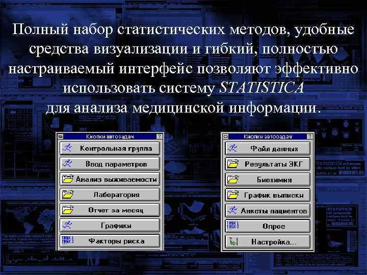 Полный набор статистических методов, удобные средства визуализации и гибкий, полностью настраиваемый интерфейс позволяют эффективно