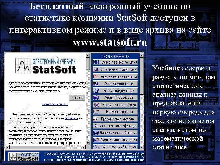Бесплатный электронный учебник по статистике компании Stat. Soft доступен в интерактивном режиме и в