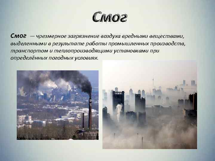 Смог — чрезмерное загрязнение воздуха вредными веществами, выделенными в результате работы промышленных производств, транспортом