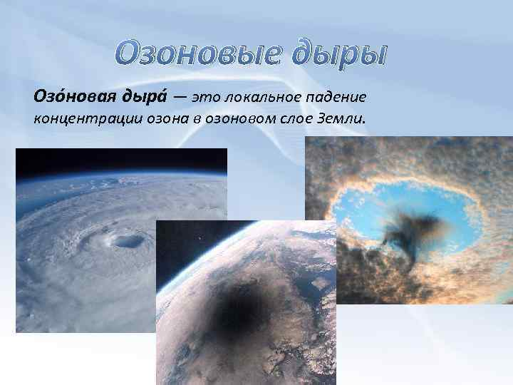 Озоновые дыры Озо новая дыра — это локальное падение концентрации озона в озоновом слое