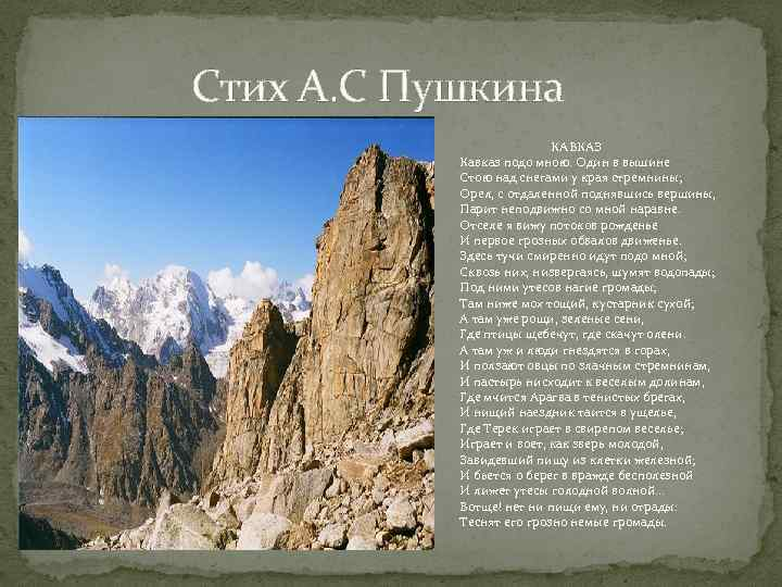 Стих о кавказцев