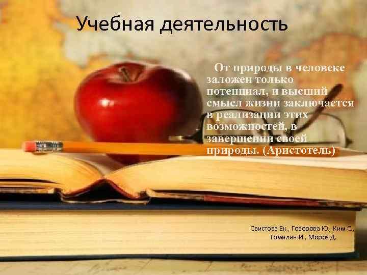 Учебная деятельность От природы в человеке заложен только потенциал, и высший смысл жизни заключается