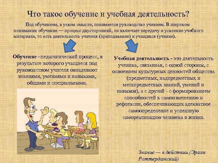 Что такое обучение и учебная деятельность? Под обучением, в узком смысле, понимается руководство учением.
