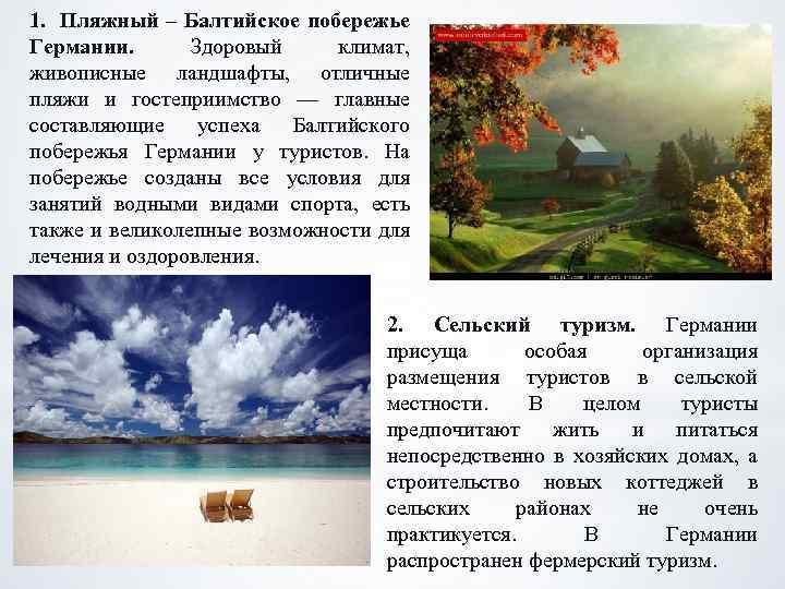 1. Пляжный – Балтийское побережье Германии. Здоровый климат, живописные ландшафты, отличные пляжи и гостеприимство