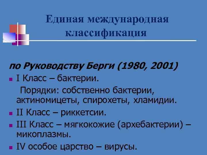 Единая международная классификация по Руководству Берги (1980, 2001) I Класс – бактерии. Порядки: