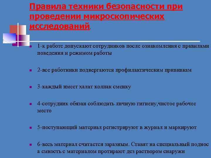 Правила техники безопасности проведении микроскопических исследований. n 1 к работе допускают сотрудников после ознакомления