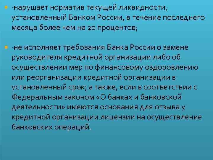 ·нарушает норматив текущей ликвидности, установленный Банком России, в течение последнего месяца более чем