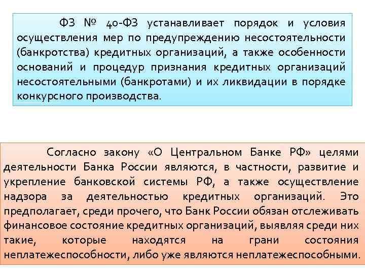 N 304-ФЗ. О несостоятельности (банкротстве) кредитных организаций от 14.10.2014 N 304-ФЗ.