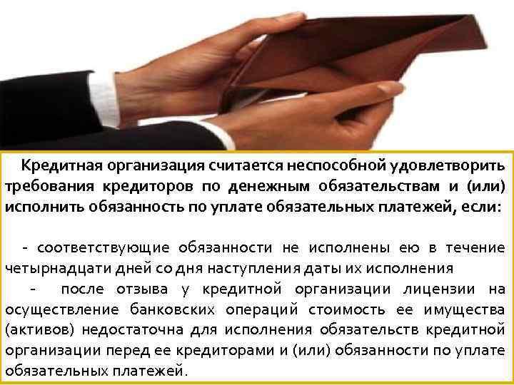 Кредитная организация считается неспособной удовлетворить требования кредиторов по денежным обязательствам и (или) исполнить обязанность