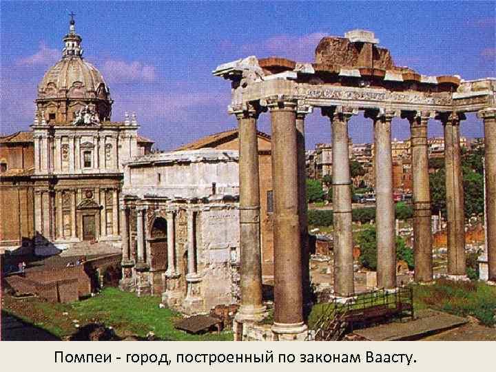 Помпеи - город, построенный по законам Ваасту.