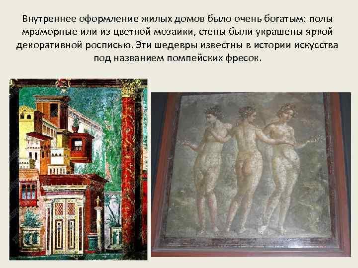 Внутреннее оформление жилых домов было очень богатым: полы мраморные или из цветной мозаики, стены