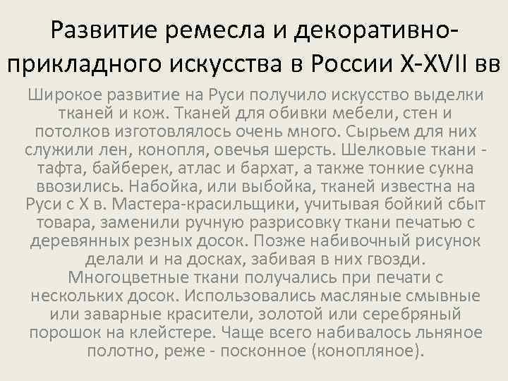 Развитие ремесла и декоративноприкладного искусства в России Х-ХVII вв Широкое развитие на Руси получило