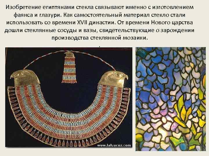 Изобретение египтянами стекла связывают именно с изготовлением фаянса и глазури. Как самостоятельный материал стекло