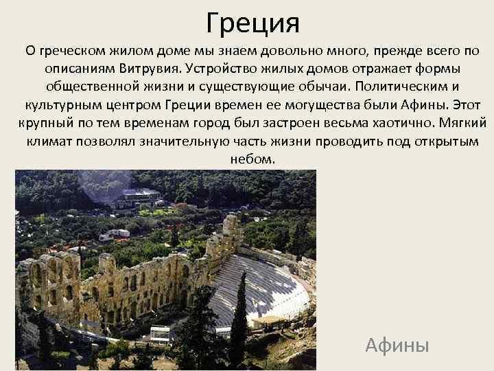 Греция О греческом жилом доме мы знаем довольно много, прежде всего по описаниям Витрувия.
