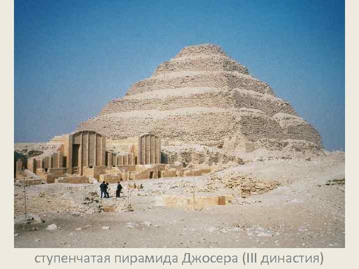 ступенчатая пирамида Джосера (III династия)