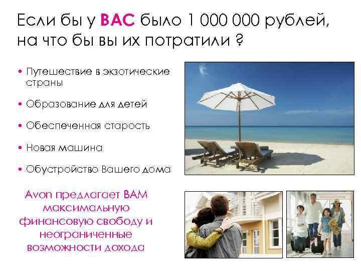 Если бы у ВАС было 1 000 рублей, на что бы вы их потратили