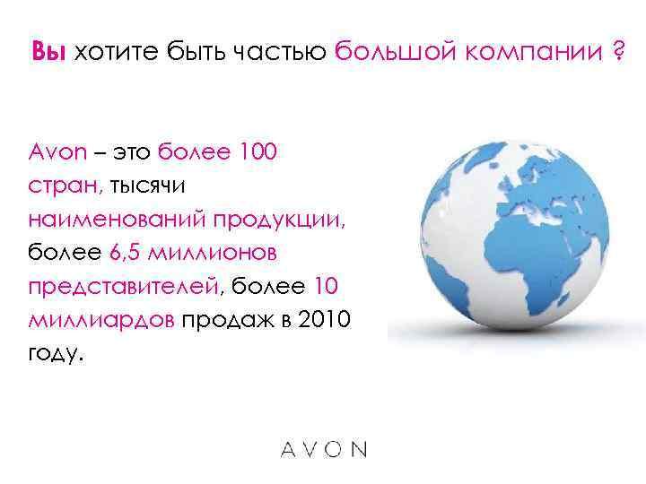 Вы хотите быть частью большой компании ? Avon – это более 100 стран, тысячи