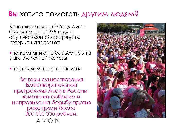Вы хотите помогать другим людям? Благотворительный Фонд Avon был основан в 1955 году и