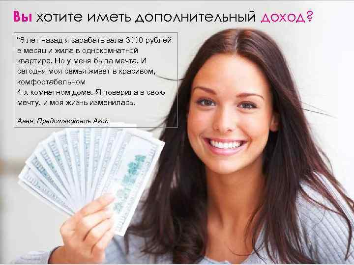 """Вы хотите иметь дополнительный доход? """" 8 лет назад я зарабатывала 3000 рублей в"""