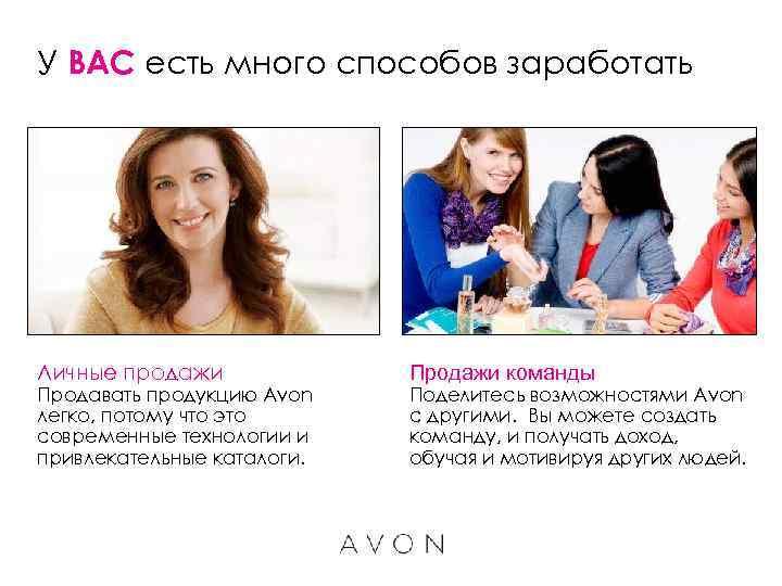 У ВАС есть много способов заработать Личные продажи Продавать продукцию Avon легко, потому что