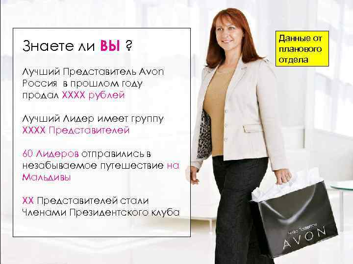 Знаете ли ВЫ ? Лучший Представитель Avon Россия в прошлом году продал XXXX рублей