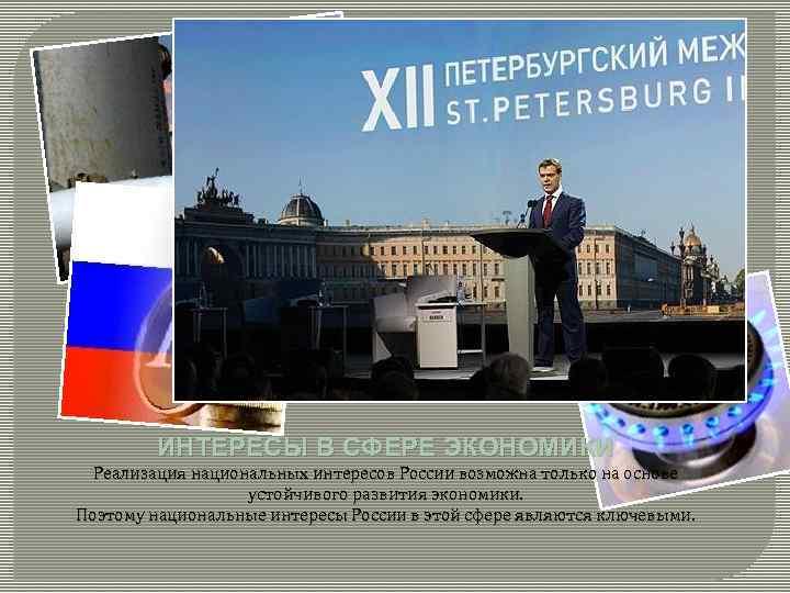 ИНТЕРЕСЫ В СФЕРЕ ЭКОНОМИКИ Реализация национальных интересов России возможна только на основе устойчивого развития