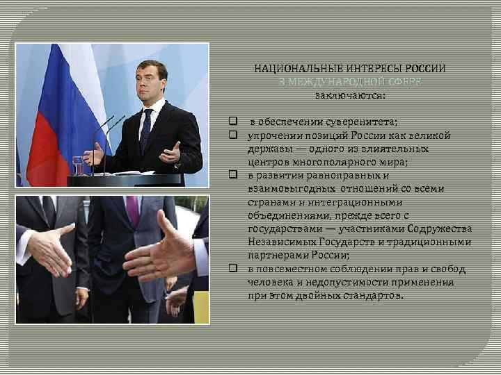 НАЦИОНАЛЬНЫЕ ИНТЕРЕСЫ РОССИИ В МЕЖДУНАРОДНОЙ СФЕРЕ заключаются: q в обеспечении суверенитета; q упрочении позиций