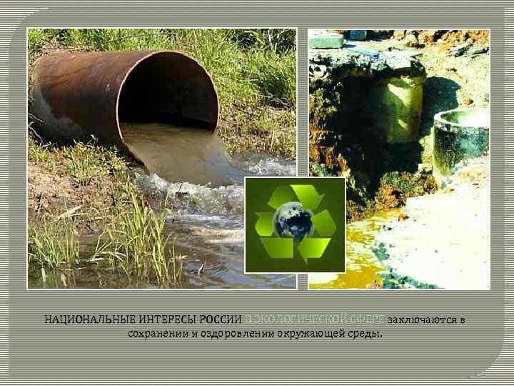 НАЦИОНАЛЬНЫЕ ИНТЕРЕСЫ РОССИИ В ЭКОЛОГИЧЕСКОЙ СФЕРЕ заключаются в сохранении и оздоровлении окружающей среды.