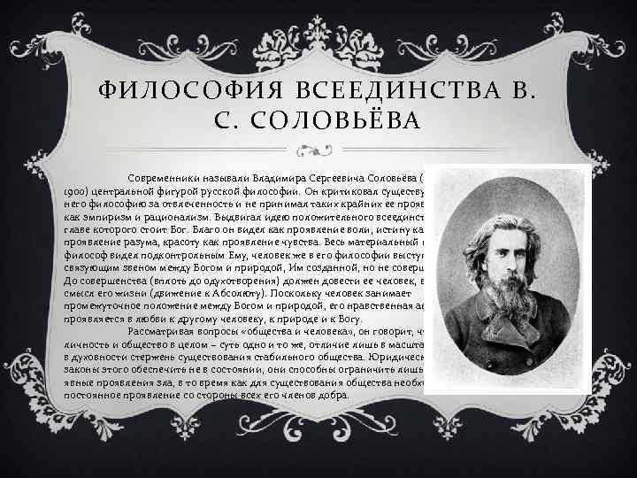 ФИЛОСОФИЯ ВСЕЕДИНСТВА В. С. СОЛОВЬЁВА Современники называли Владимира Сергеевича Соловьёва (1853— 1900) центральной фигурой