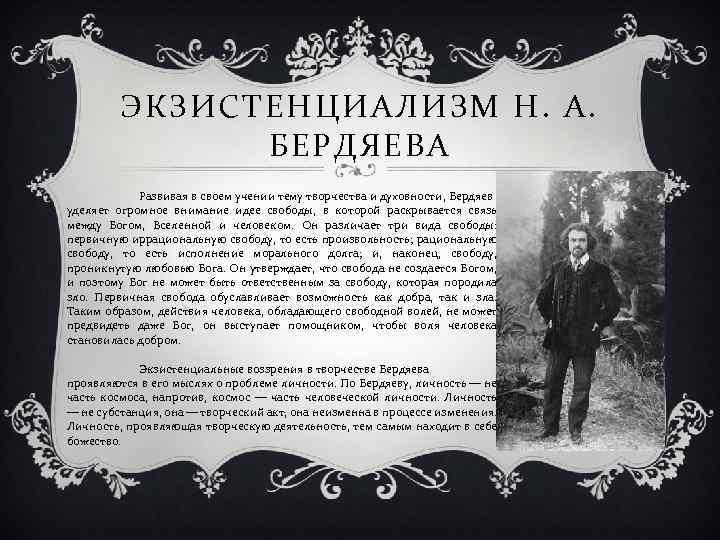 ЭКЗИСТЕНЦИАЛИЗМ Н. А. БЕРДЯЕВА Развивая в своем учении тему творчества и духовности, Бердяев уделяет