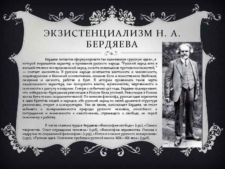 ЭКЗИСТЕНЦИАЛИЗМ Н. А. БЕРДЯЕВА Бердяев пытается сформулировать так называемую «русскую идею» , в которой