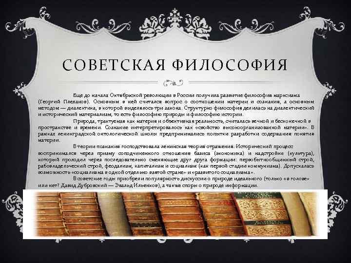 СОВЕТСКАЯ ФИЛОСОФИЯ Еще до начала Октябрьской революции в России получила развитие философия марксизма (Георгий