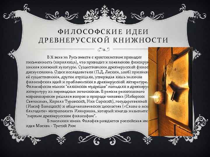 ФИЛОСОФСКИЕ ИДЕИ ДРЕВНЕРУССКОЙ КНИЖНОСТИ В X веке на Русь вместе с христианством приходит письменность