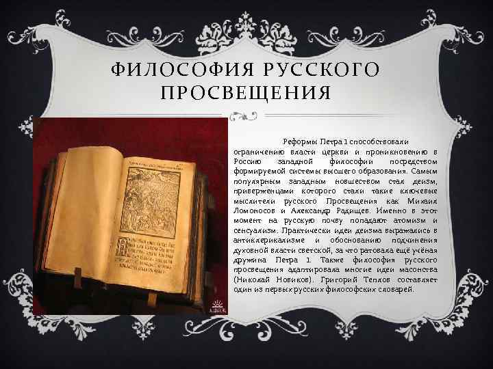 ФИЛОСОФИЯ РУССКОГО ПРОСВЕЩЕНИЯ Реформы Петра I способствовали ограничению власти церкви и проникновению в Россию