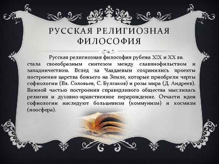 РУССКАЯ РЕЛИГИОЗНАЯ ФИЛОСОФИЯ Русская религиозная философия рубежа XIX и XX вв. стала своеобразным синтезом