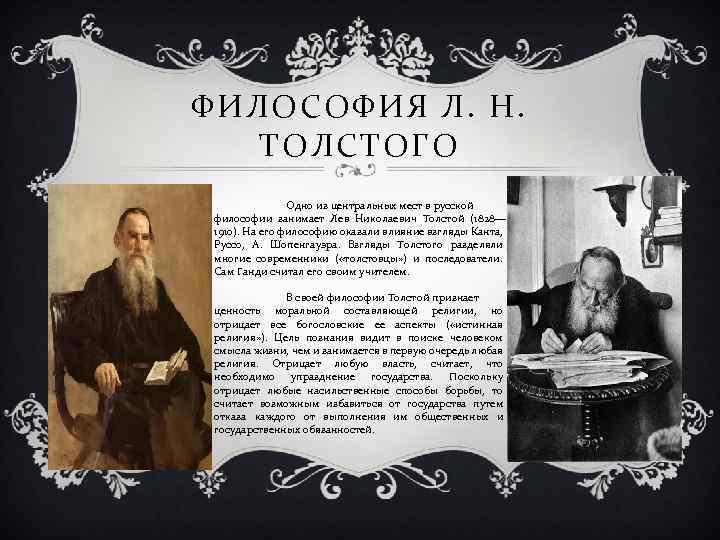 ФИЛОСОФИЯ Л. Н. ТОЛСТОГО Одно из центральных мест в русской философии занимает Лев Николаевич