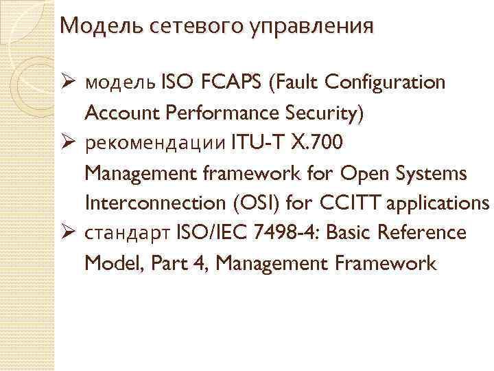Модель сетевого управления Ø модель ISO FCAPS (Fault Configuration Account Performance Security) Ø рекомендации