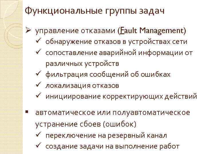 Функциональные группы задач Ø управление отказами (Fault Management) ü обнаружение отказов в устройствах сети