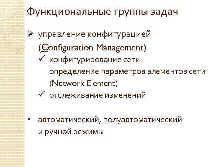 Функциональные группы задач Ø управление конфигурацией (Configuration Management) ü конфигурирование сети – определение параметров