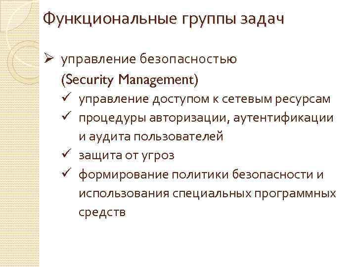 Функциональные группы задач Ø управление безопасностью (Security Management) ü управление доступом к сетевым ресурсам