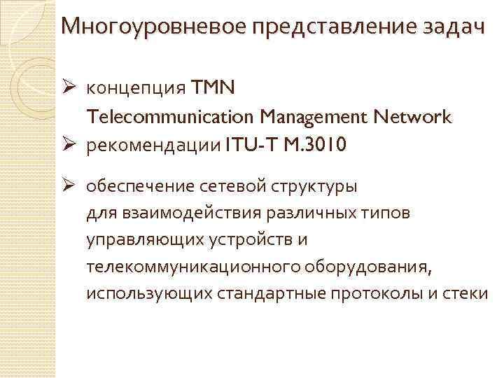 Многоуровневое представление задач Ø концепция TMN Telecommunication Management Network Ø рекомендации ITU-T M. 3010
