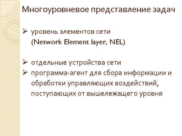 Многоуровневое представление задач Ø уровень элементов сети (Network Element layer, NEL) Ø отдельные устройства