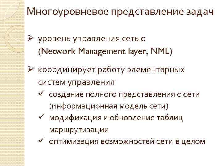 Многоуровневое представление задач Ø уровень управления сетью (Network Management layer, NML) Ø координирует работу