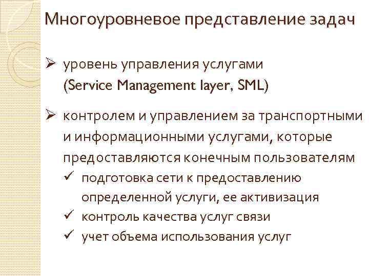 Многоуровневое представление задач Ø уровень управления услугами (Service Management layer, SML) Ø контролем и