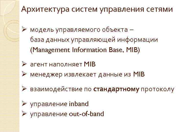 Архитектура систем управления сетями Ø модель управляемого объекта – база данных управляющей информации (Management