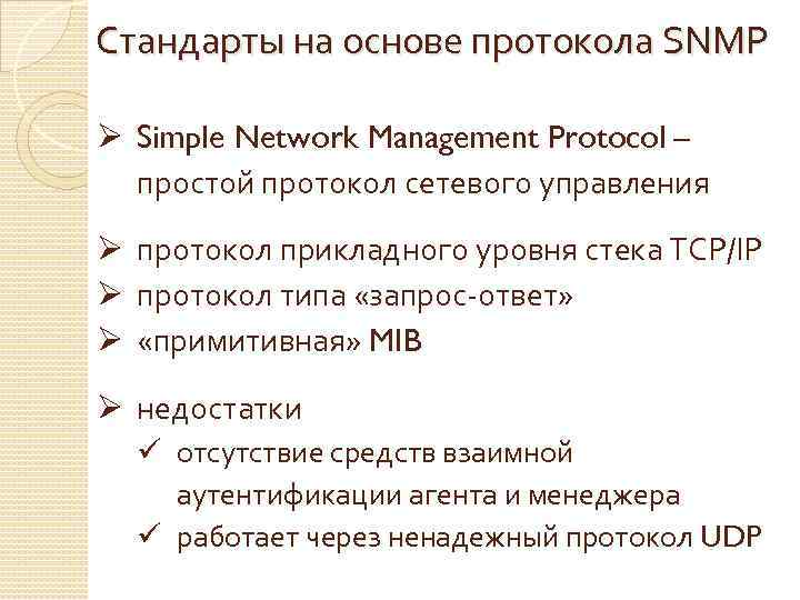 Стандарты на основе протокола SNMP Ø Simple Network Management Protocol – простой протокол сетевого