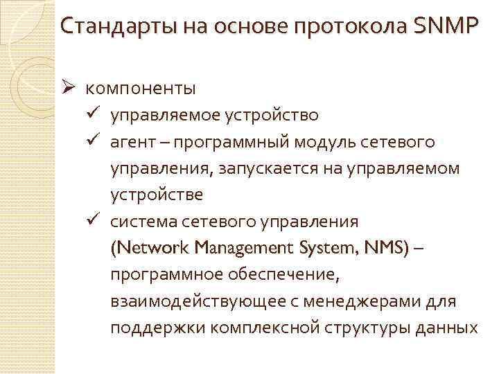 Стандарты на основе протокола SNMP Ø компоненты ü управляемое устройство ü агент – программный